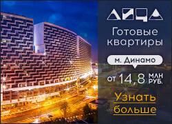 Готовые квартиры на Ходынке, 10 мин м. Динамо Машиноместо в подарок!